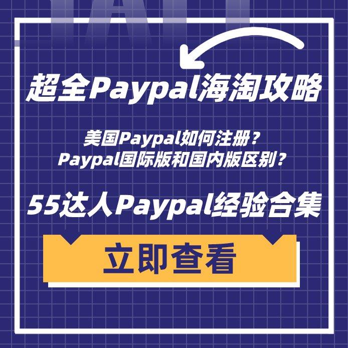 美国Paypal如何注册?Paypal国际版和国内版的区别?