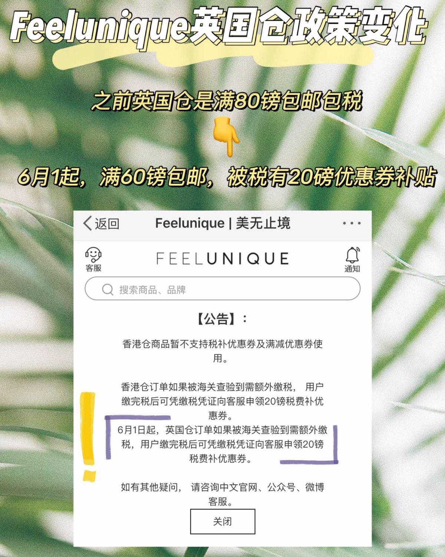 海淘资讯📣:Feelunique英国仓政策变化啦 之前Fe