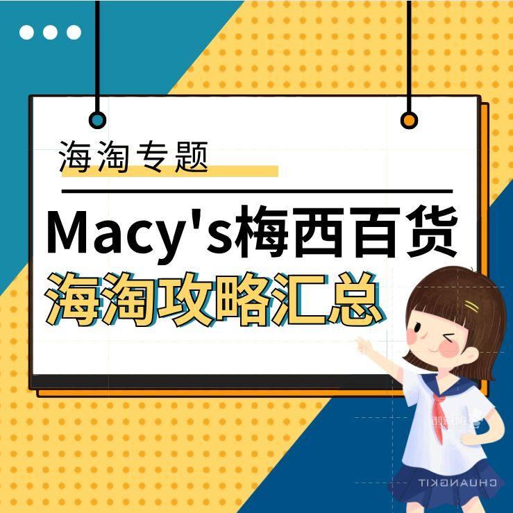 【攻略】美国Macy's梅西百货官网海淘攻略,梅西百货海淘下