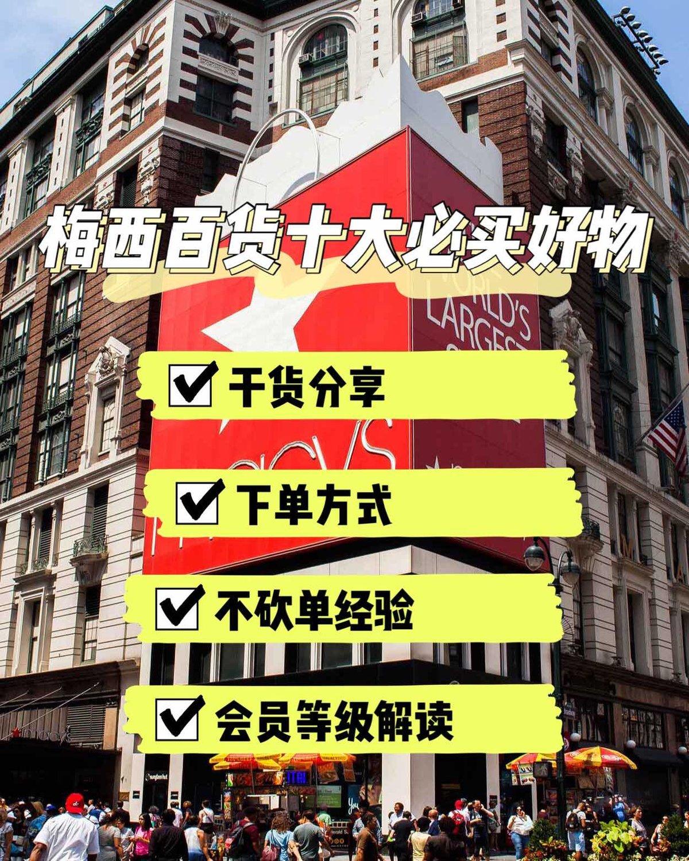 🔥梅西百货10大网红好物🔥附梅西积分规则解读  👉梅西