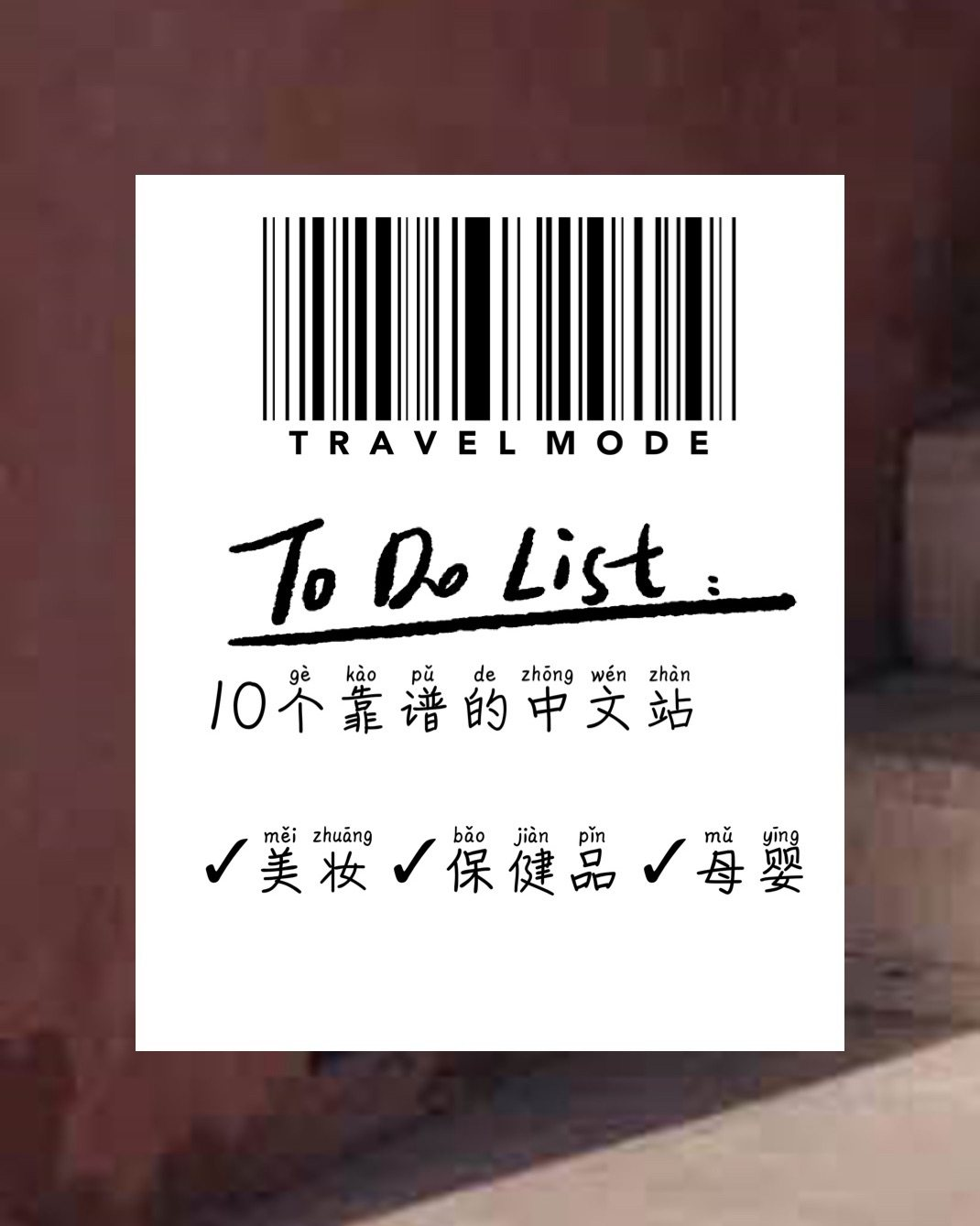 10家靠谱的中文海淘网站 消除疑虑(小白放心入)Ⅱ①