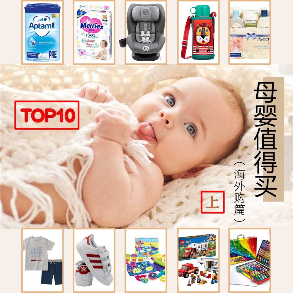 母婴值得买TOP10(海外购上篇)  ┈━═☆ 海外购是su