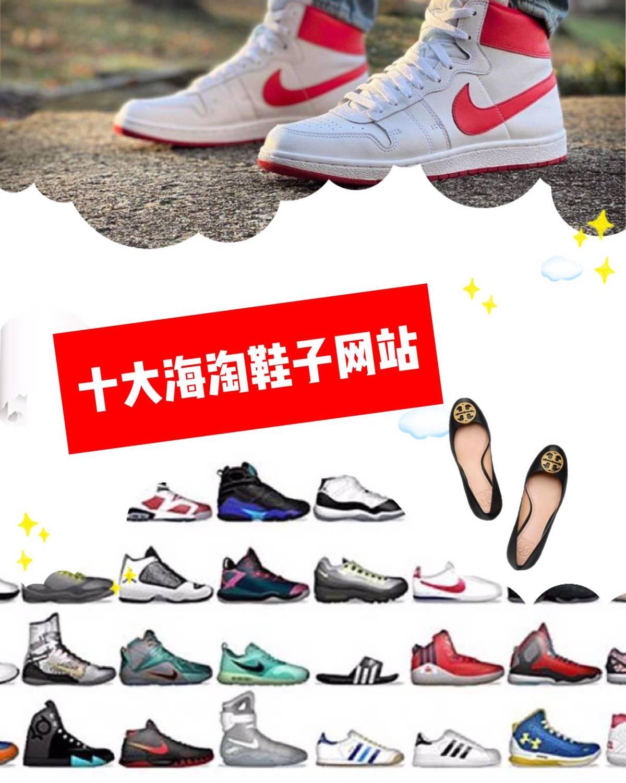 👟十大海淘鞋子网站👟 海淘数年,淘鞋N双,蜈蚣精跟你聊聊