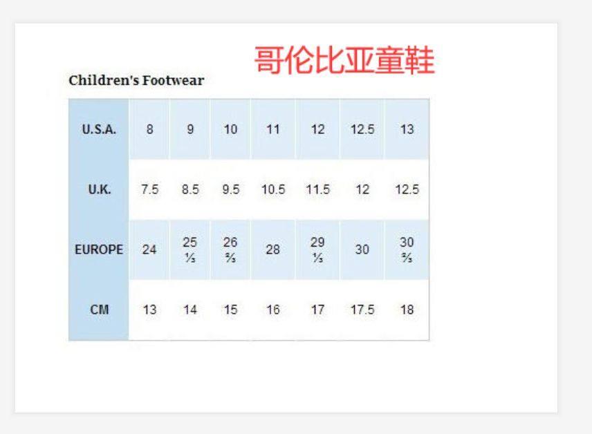Columbia哥伦比亚鞋子衣服尺码对照表,哥伦比亚男鞋/女