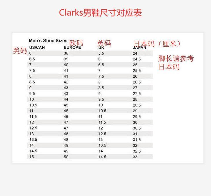 Clarks其乐鞋子尺码对照表,Clarks男鞋/女鞋尺码对