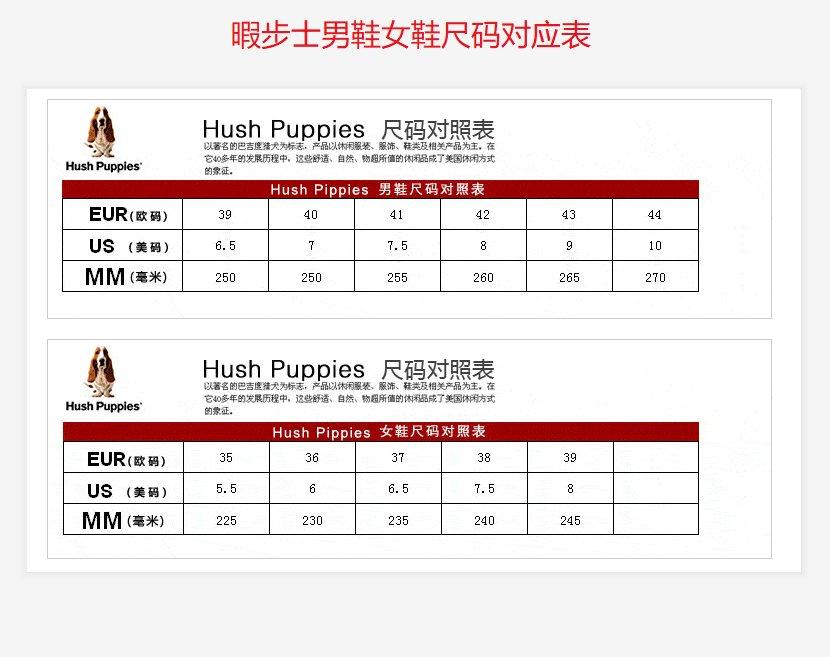 Hush puppies暇步士鞋子尺码对照表 暇步士男鞋女鞋