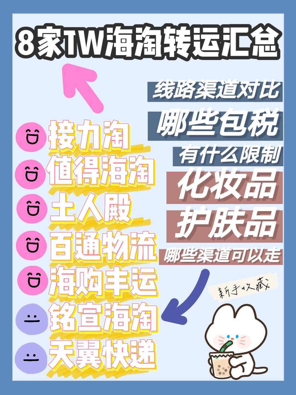 台湾转运公司哪家好?汇总8家台湾转运公司推荐,台湾转运大陆转