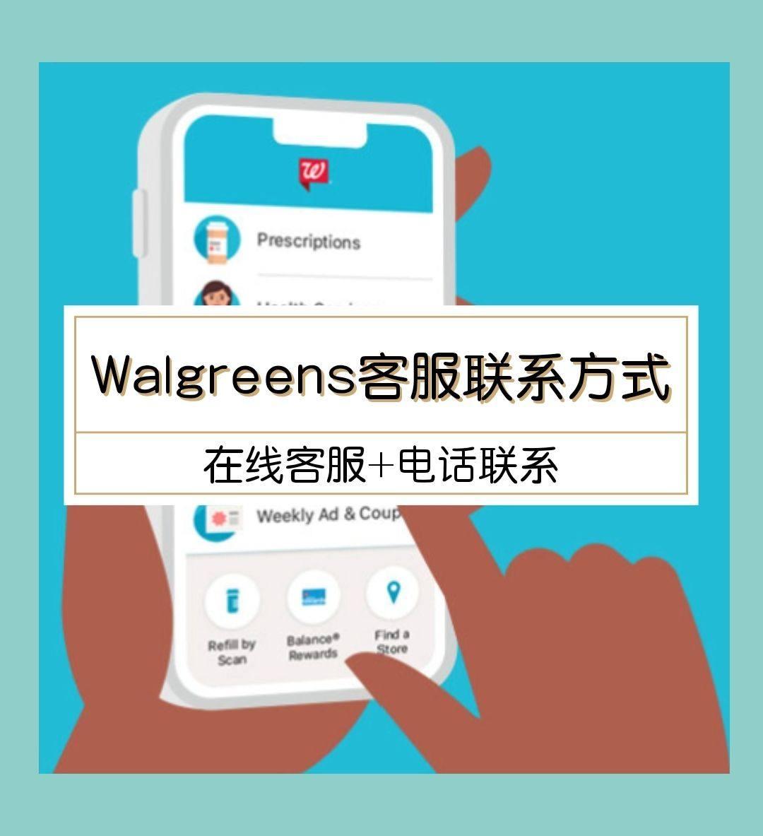 Walgreens沃尔格林网站怎么联系客服?Walgreen