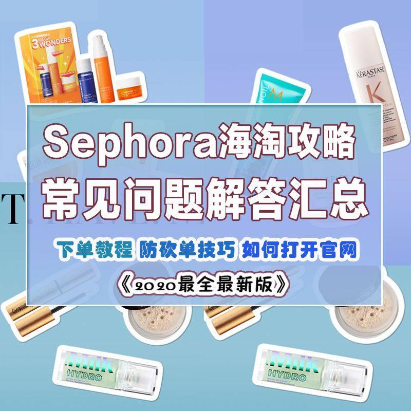 丝芙兰Sephora美国官网海淘攻略汇总,Sephora丝芙