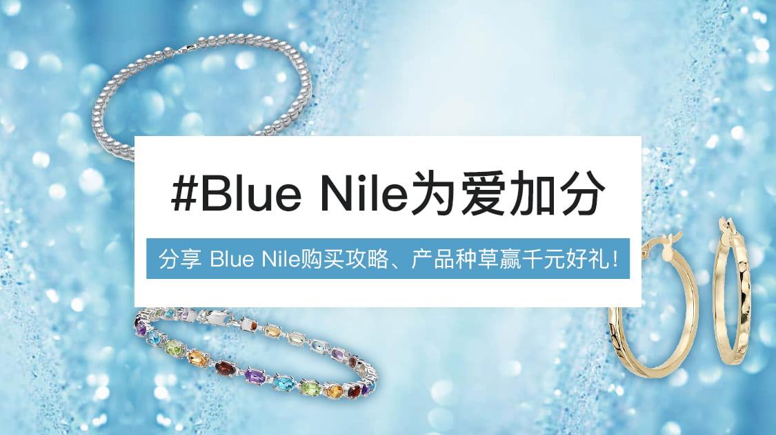 Blue Nile为爱加分