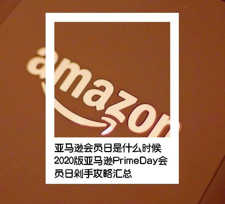亚马逊会员日是什么时候?2020亚马逊Prime Day会员