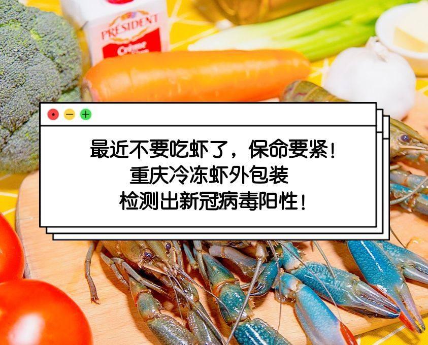 最近不要吃虾了,保命要紧!重庆冷冻虾外包装检测新冠病毒阳性!