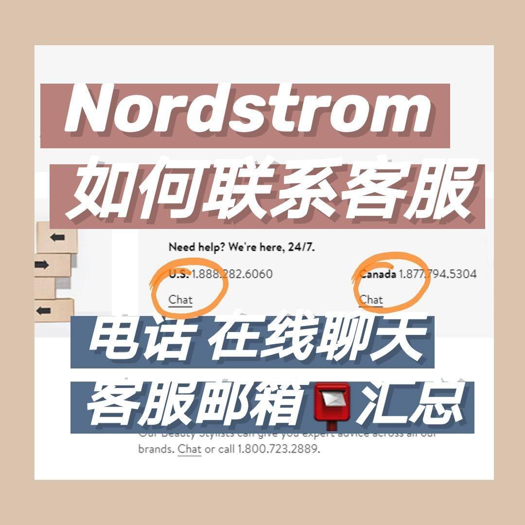 Nordstrom如何联系客服邮箱?Nordstrom在线客