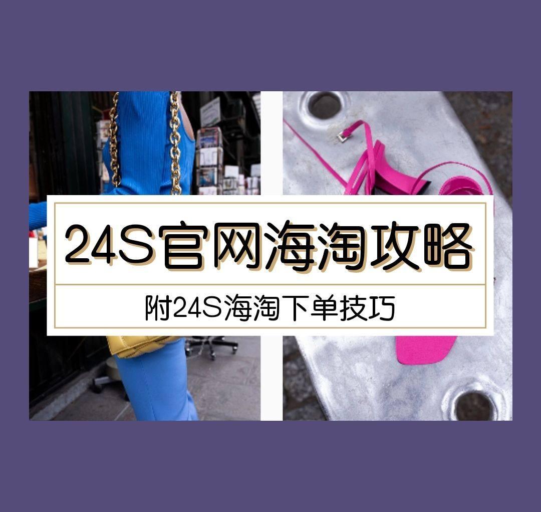 24S海淘攻略!24S官网手把手海淘教程!附24S海淘下单技