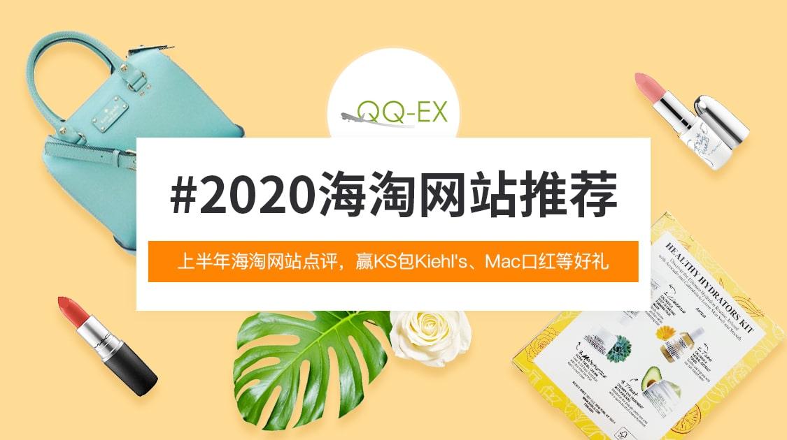2020海淘网站推荐