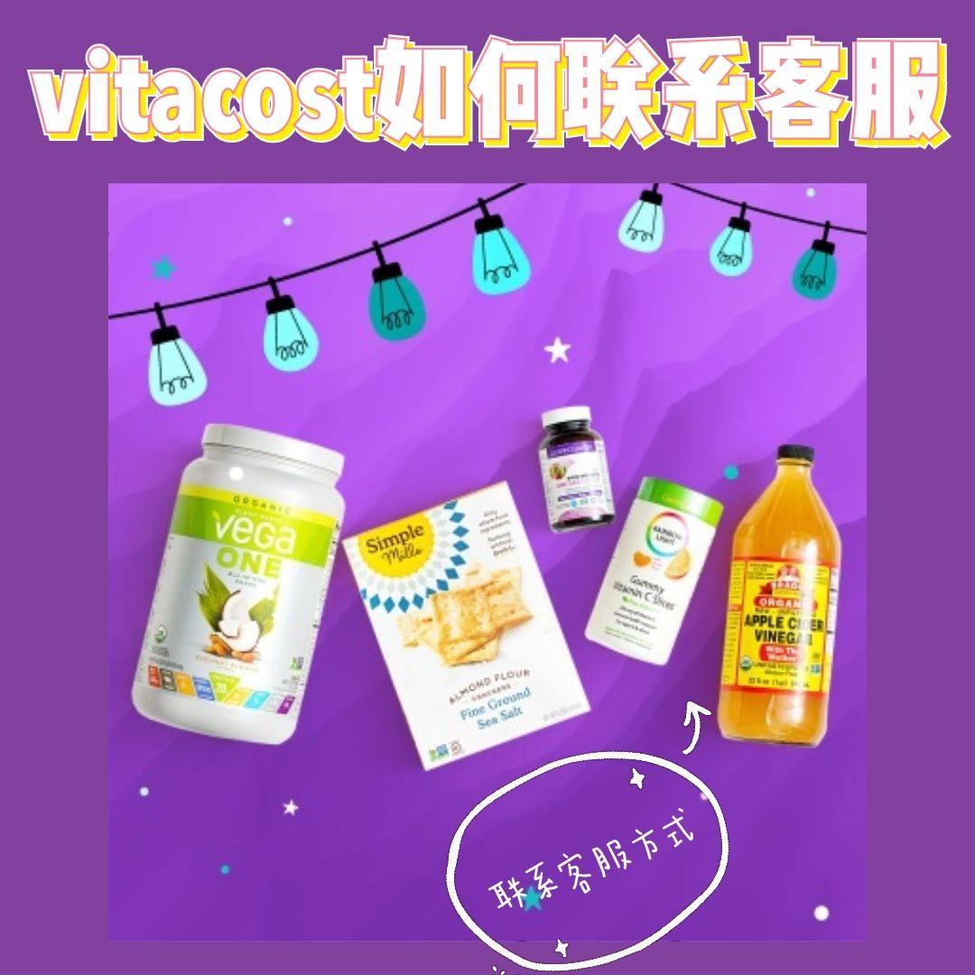 Vitacost如何联系客服呢?Vitacost联系在线客服
