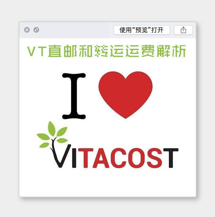 Vitacost网站是直邮还是转运?Vitacost网站可以