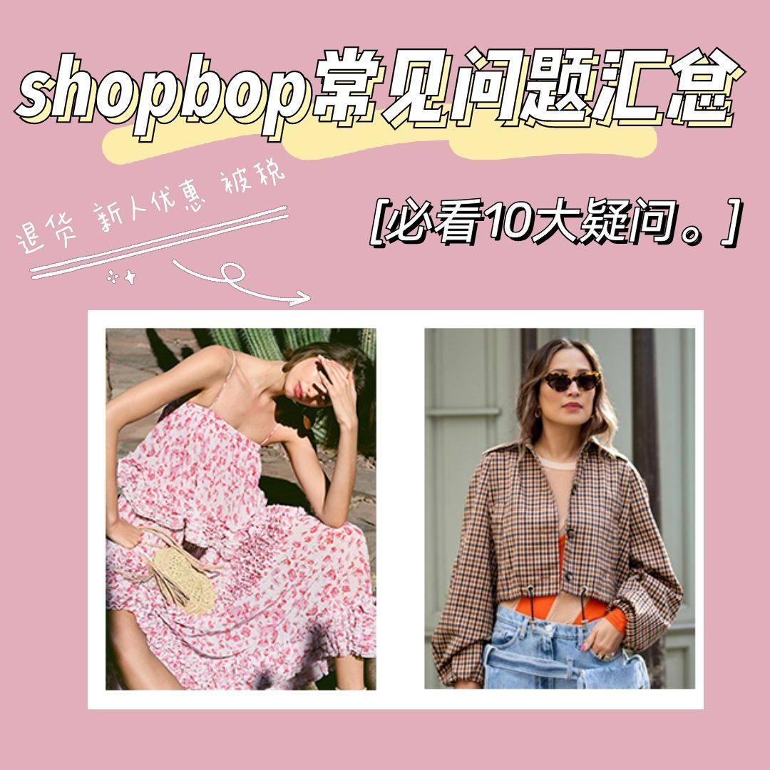 shopbop直邮和转运攻略,shopbop官网常见海淘疑问