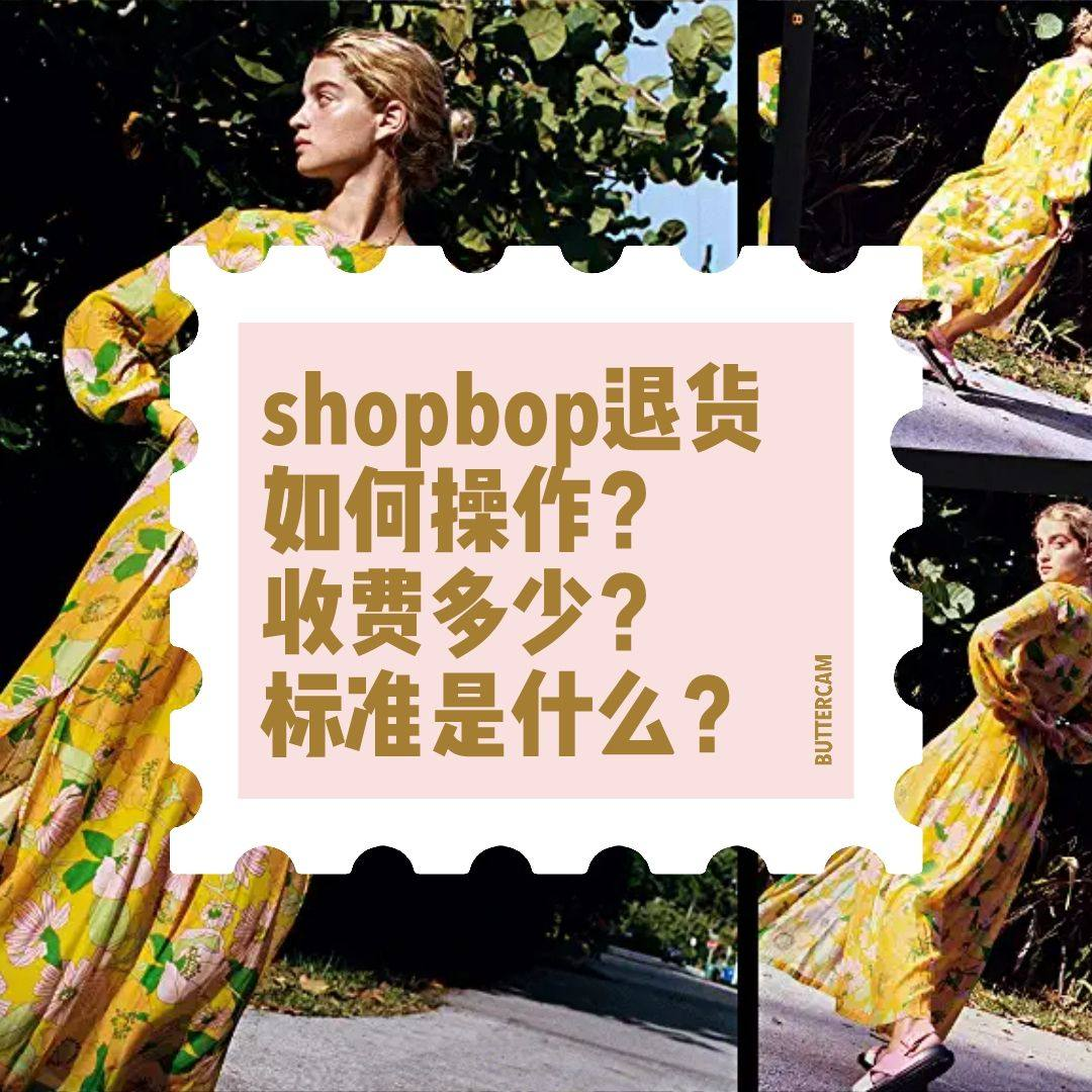 Shopbop如何退货/取消订单?Shopbop退货收费吗?