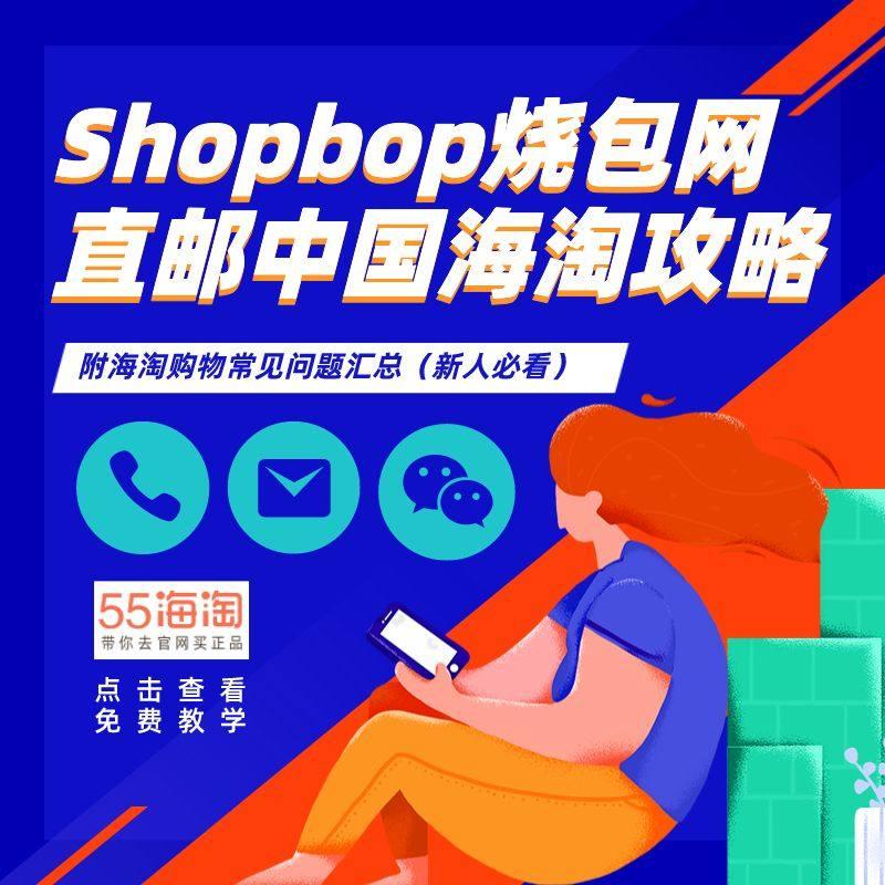 Shopbop烧包网直邮中国海淘攻略,Shopbop官网海淘