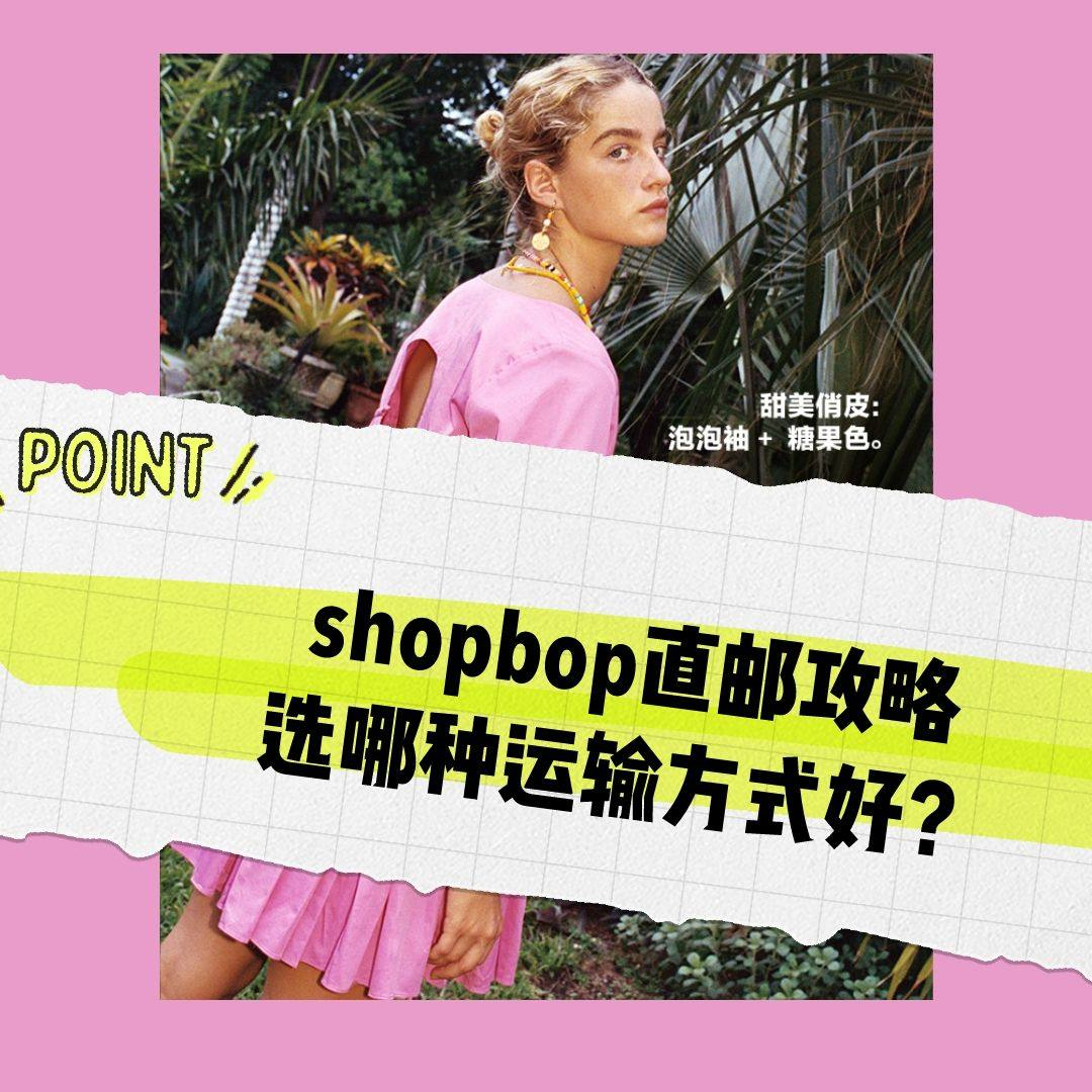 Shopbop运输方式选择哪种更好?Shopbop三种邮寄运