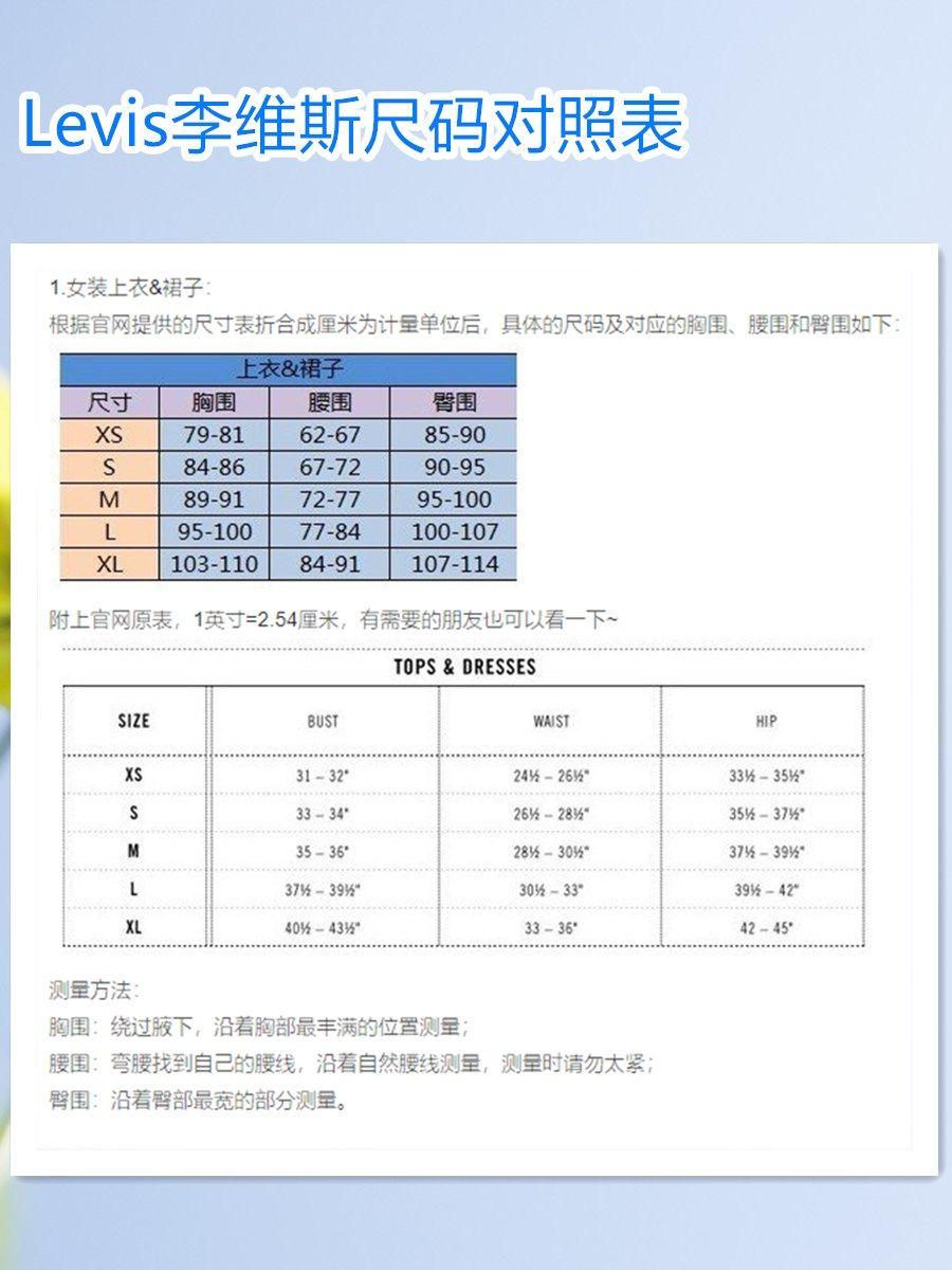 Levi's李维斯尺码怎么选?Levi's李维斯尺码对照表