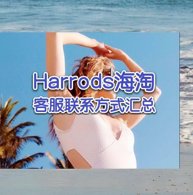 Harrods官网客服怎么联系?Harrods客服联系方式汇