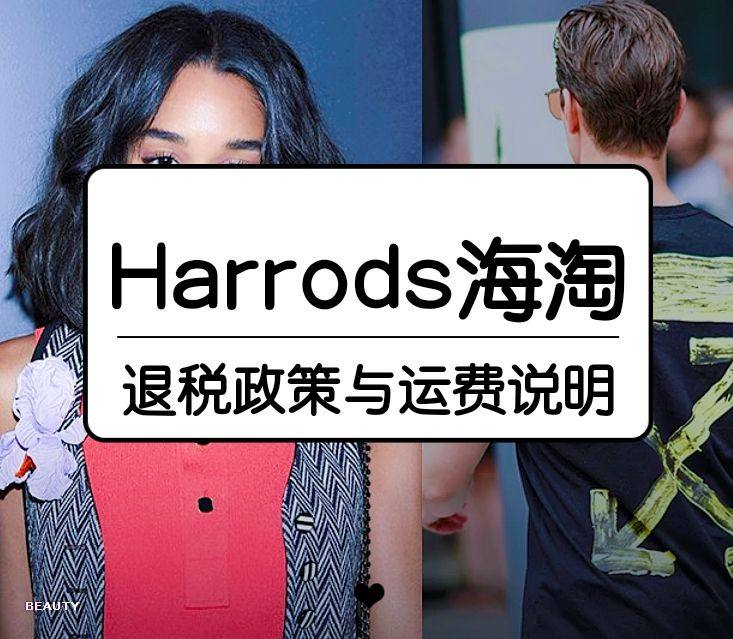 Harrods包税吗?Harrods直邮中国运费怎么计算?