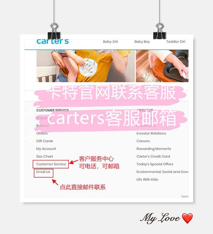 Carter's卡特官网如何联系客服?Carters卡特客服