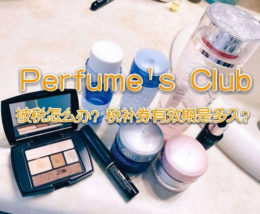 Perfume's club官网直邮被税怎么办?Perfum