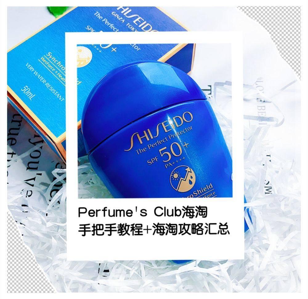 Perfume's Club海淘攻略汇总,手把手Perfum