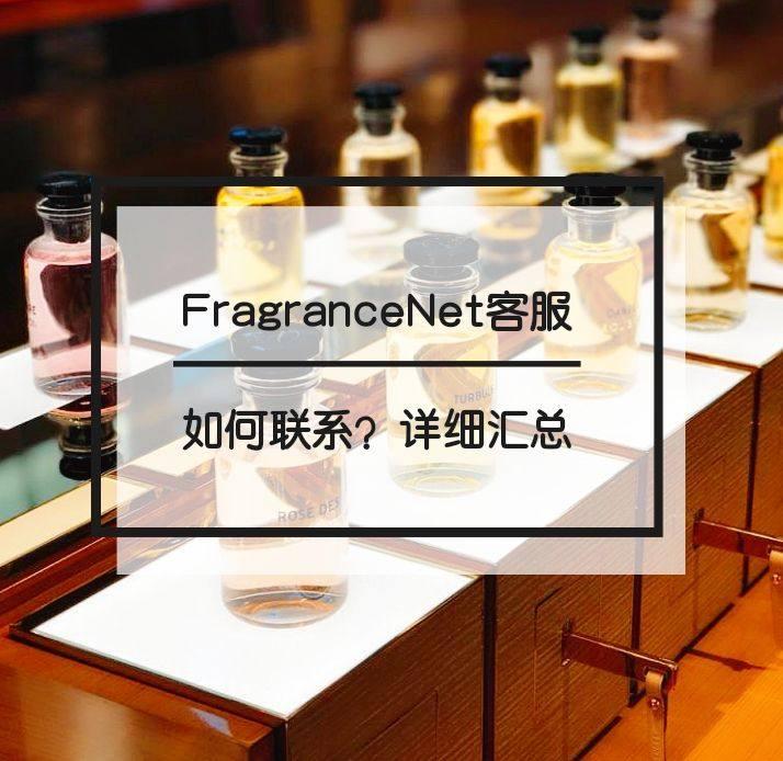 如何联系FragranceNet中文网客服?Frgrance