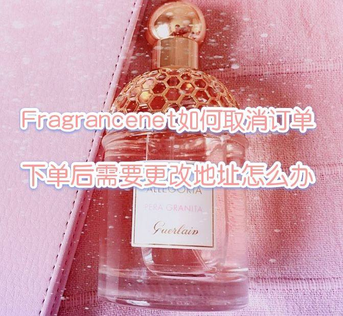 FragranceNet如何取消订单?FragranceNe