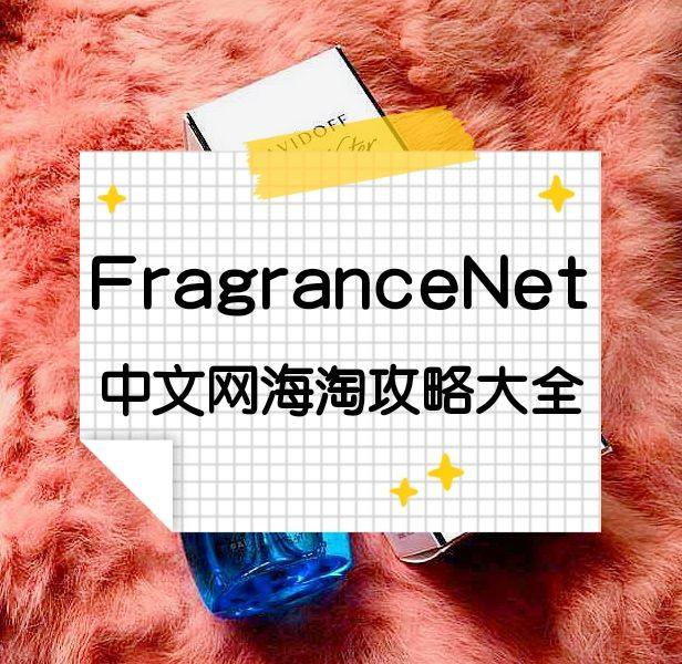 FragranceNet海淘攻略大全:2020最新海淘下单教
