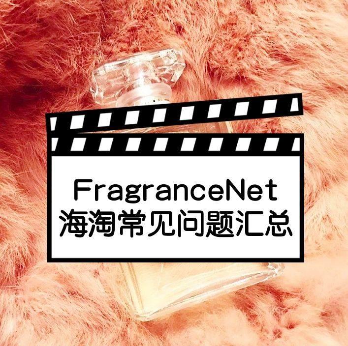 扫盲帖!海淘攻略:Fragrancenet中文网海淘常见问题