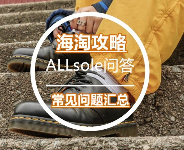 ALLsole官网海淘攻略:英国Allsole高端鞋子网站海