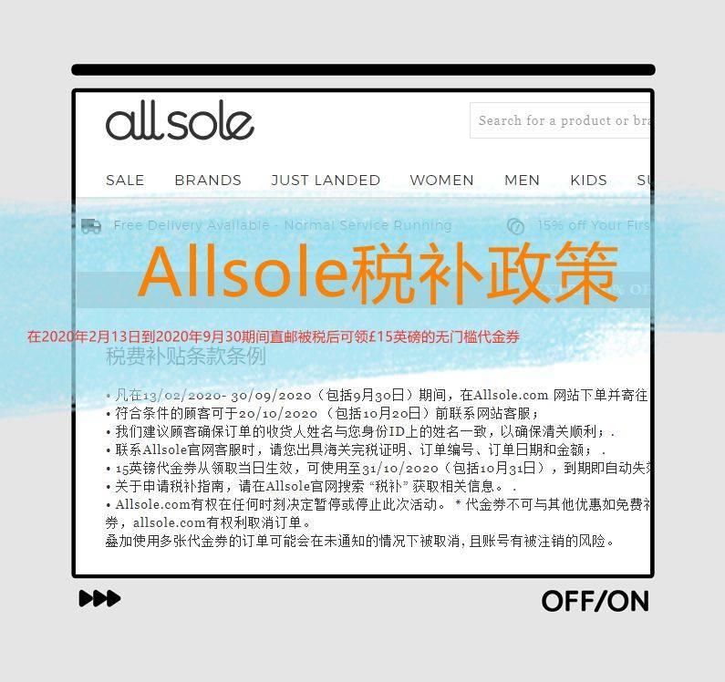 Allsole海淘被税攻略:Allsole被税后如何领税补劵