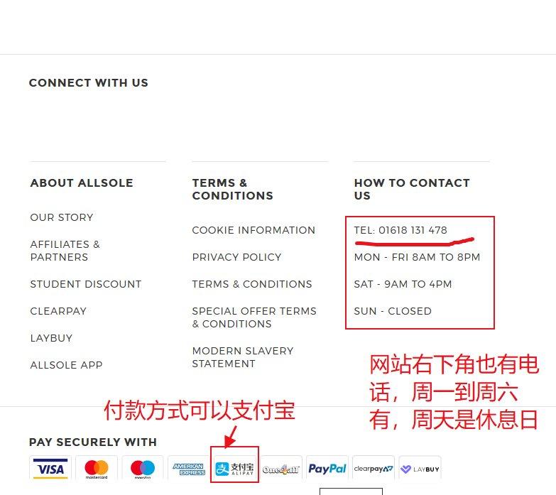 ALLsole如何联系客服?ALLsole客服邮箱电话是什么