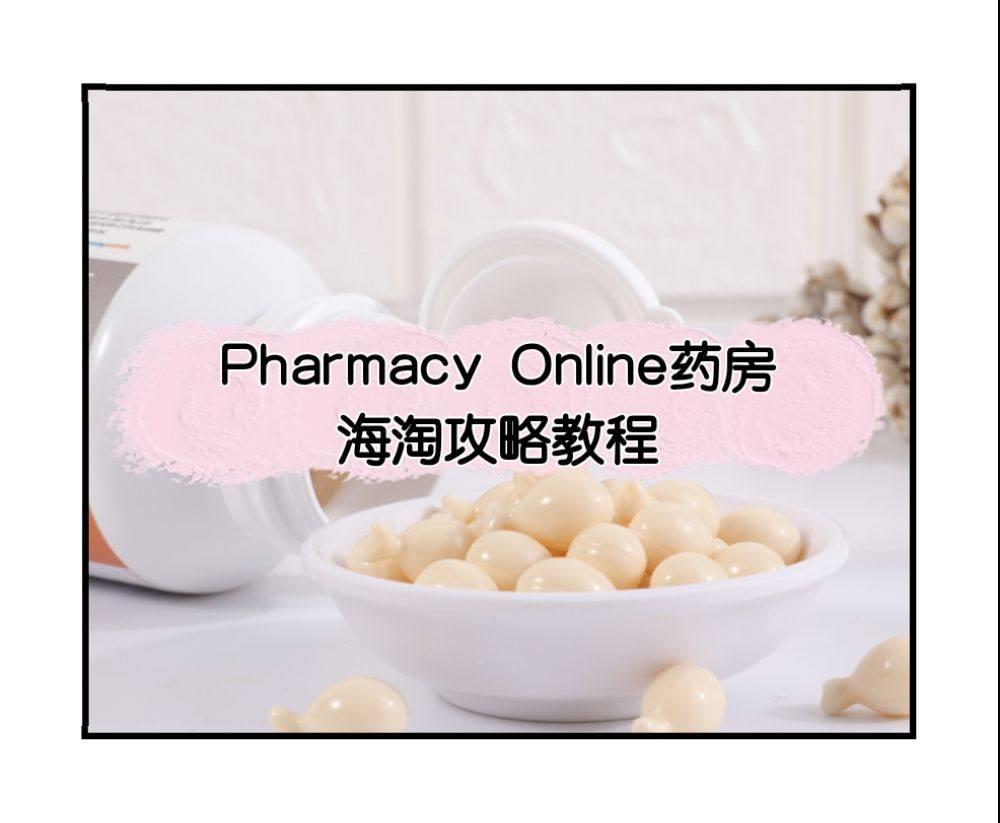 澳洲PharmacyOnline海淘攻略:PharmacyO