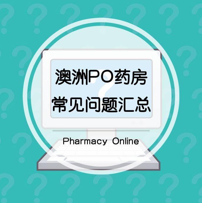 澳洲Pharmacy Online直邮海淘攻略:澳洲po药房