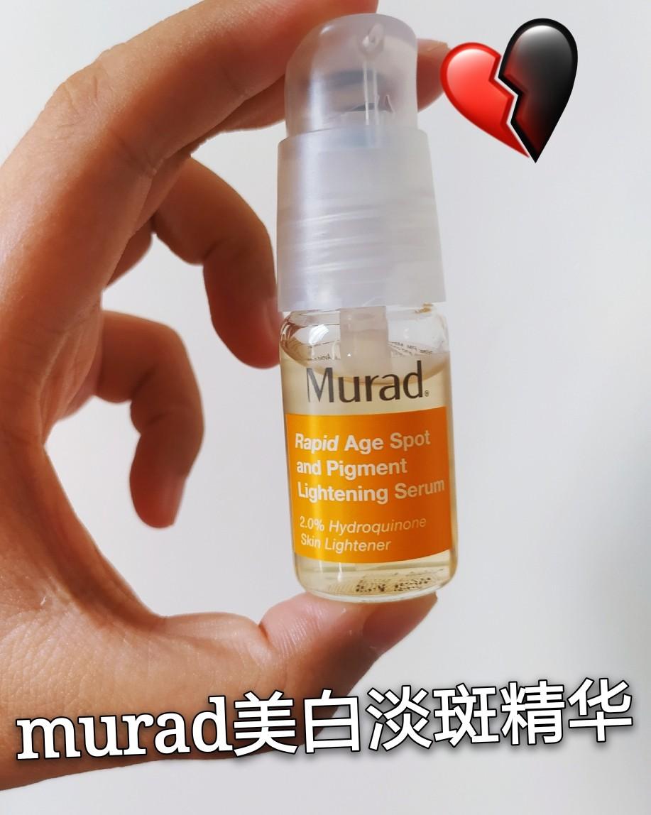 💔雷品吐槽---Murad美白淡斑精华  这个精华是我之前