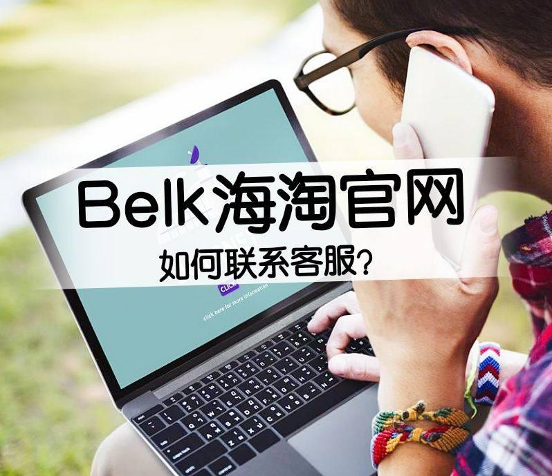 Belk海淘如何联系客服?Belk客服联系方式有哪些?  B