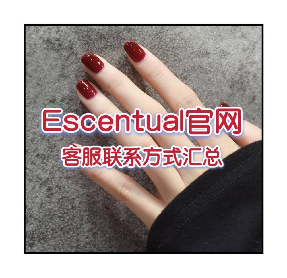 Escentual客服怎么联系?Escentual英国官网客