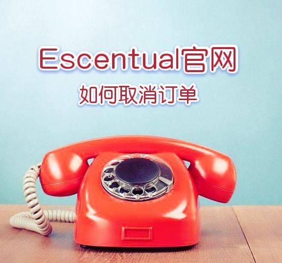 Escentual英国官网如何取消订单?  大部分网站一旦付