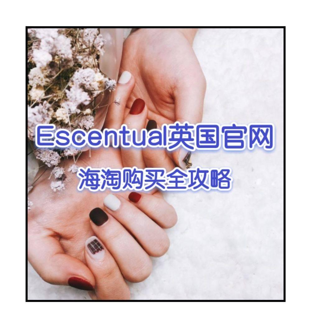 Escentual英国官网购买全攻略(内含手把手海淘教程)!