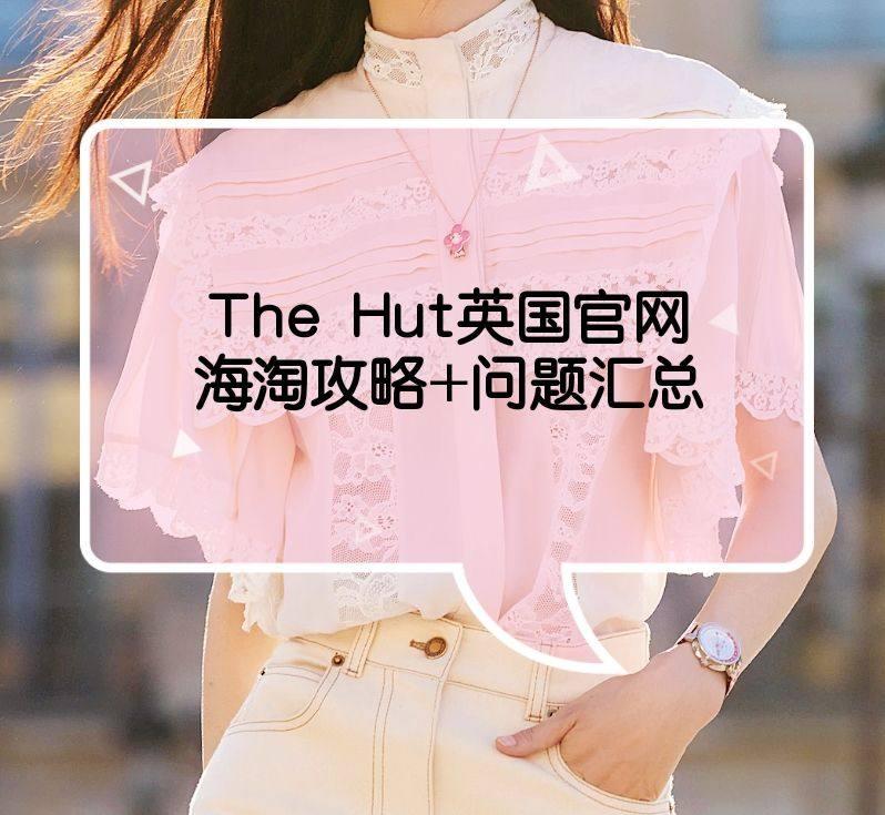 2020最新The Hut海淘攻略:The Hut海淘常见问
