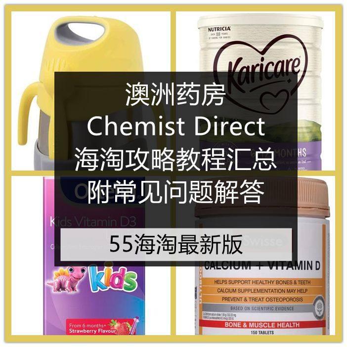 澳洲Chemist Direct海淘攻略教程汇总,CD药房直