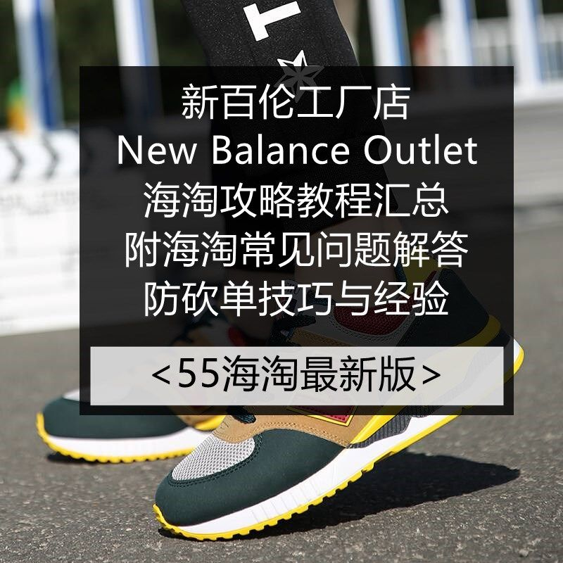 Joes New Balance Outlet新百伦工厂折扣