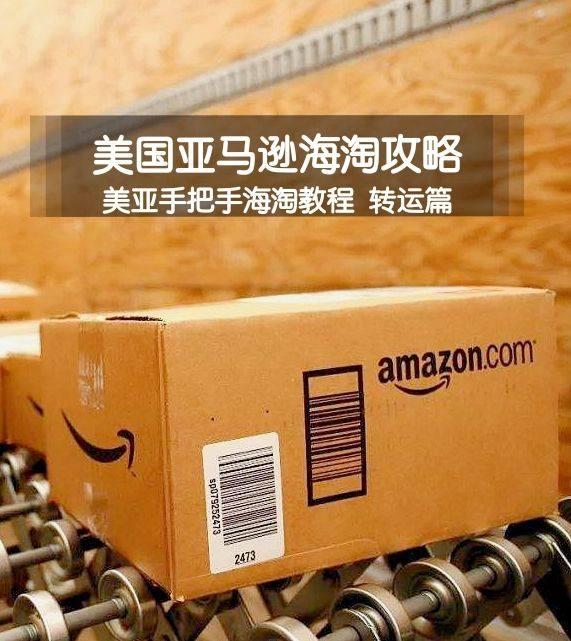 美亚海淘攻略:Amazon美国亚马逊海淘教程 转运篇  海淘