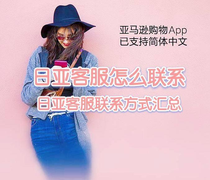 日亚客服怎么联系?如何联系日本亚马逊客服?  日亚客服怎么联